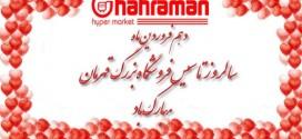 Ghahraman Hypermarket  Anniversary