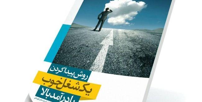 """گزیده ایی از کتاب """"روش پیدا کردن یک شغل خوب با درآمد بالا"""" به قلم ناصر قهرمانی"""