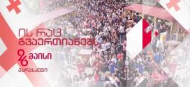 ۲۶ مه – روز استقلال گرجستان