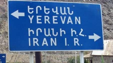 ایرانیان پای ثابت گردشگری در ارمنستان